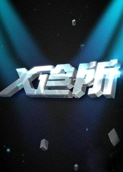 X诊所2017