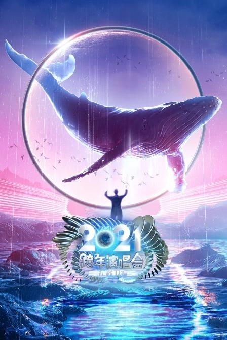 江苏卫视跨年演唱会 2021