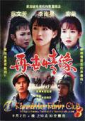 再世情缘 DVD