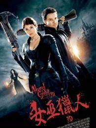 韩赛尔与格蕾特:女巫猎人(普通话)