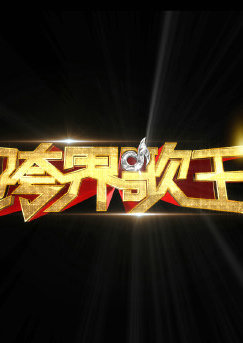 跨界歌王 第一季