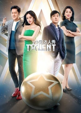 中国达人秀第6季