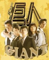 GIANT/巨人