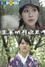 王翠娥与由美子