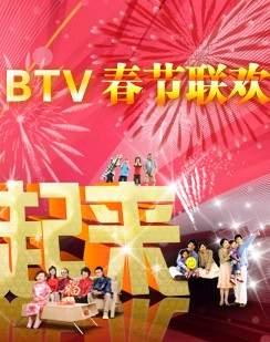 北京卫视2011春晚