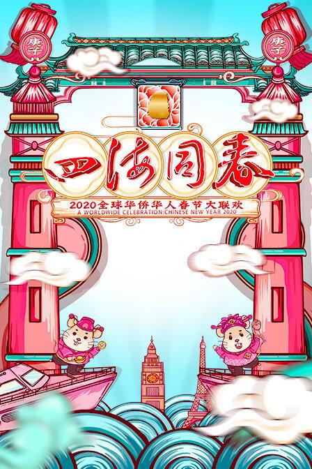 四海同春·全球华侨华人春节大联欢 2020
