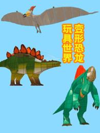 变形恐龙玩具世界