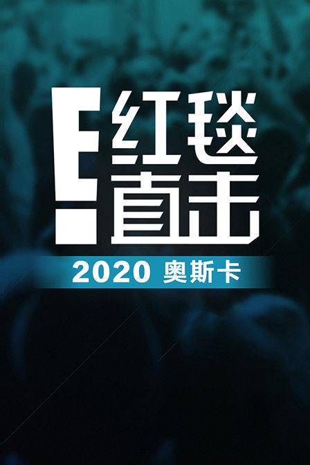 E!红毯直击:2020 奥斯卡剧情介绍