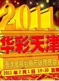 天津卫视2011跨年晚会