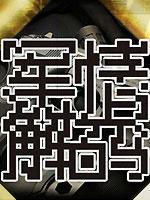 [综艺]军情解码