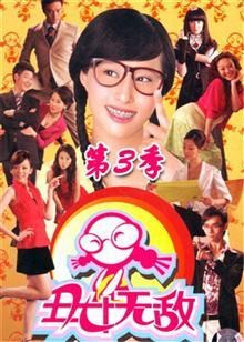 丑女无敌第三季TV版(国产剧)