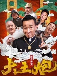 大土炮之疯狂导演