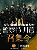 警察特训营