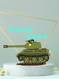 坦克传奇动画故事
