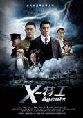 X特工40集全集剧情