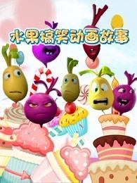 水果搞笑动画故事