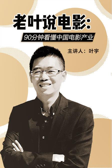 老叶说电影:90分钟看懂中国电影产业