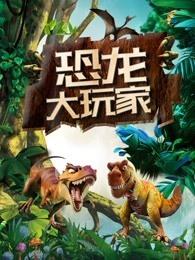 恐龙大玩家