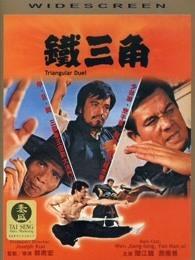 《铁三角(1972)》海报