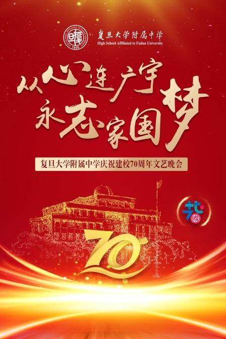 从心连广宇 永志家国梦——复旦大学附属中学庆祝建校70周年文艺晚会