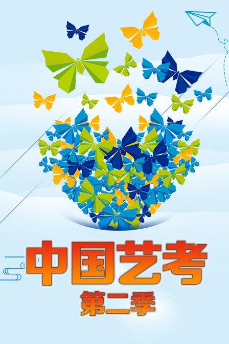 中国艺考 第二季