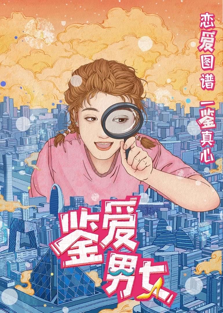 2018国产剧《鉴爱男女》