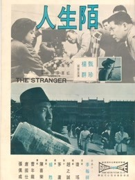 陌生人[1968]