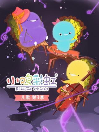 小鸡彩虹儿歌 第3季