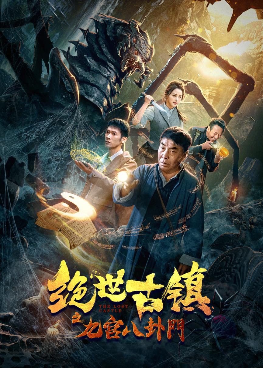 2018恐怖片《绝世古镇之九宫八卦门》