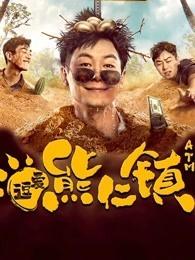 逗爱熊仁镇(四川话)