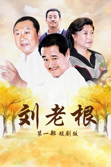 刘老根第一部短剧版