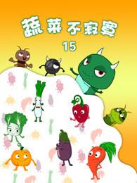 蔬菜不寂寞 第15季