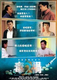 毒祸2(2011)