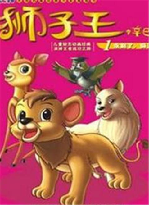 狮子王(1995)