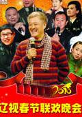 辽宁卫视2010春晚