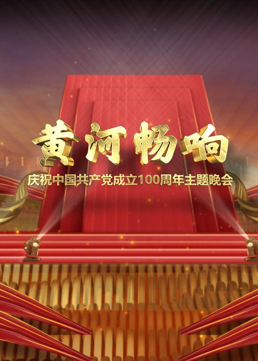 黄河畅响——庆祝中国共产党成立100周年主题晚会