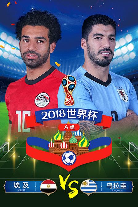 2018俄罗斯世界杯A组埃及vs乌拉圭