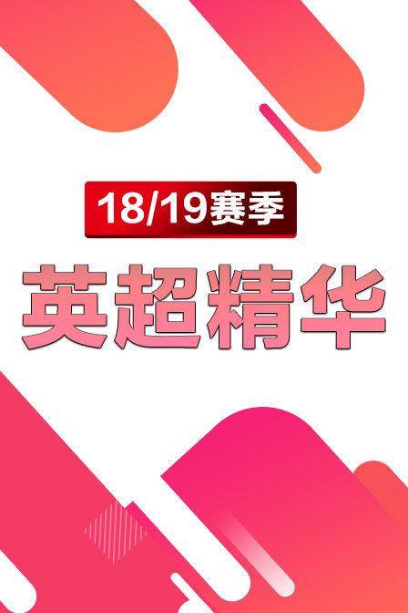 18\/19赛季英超精华 2018年