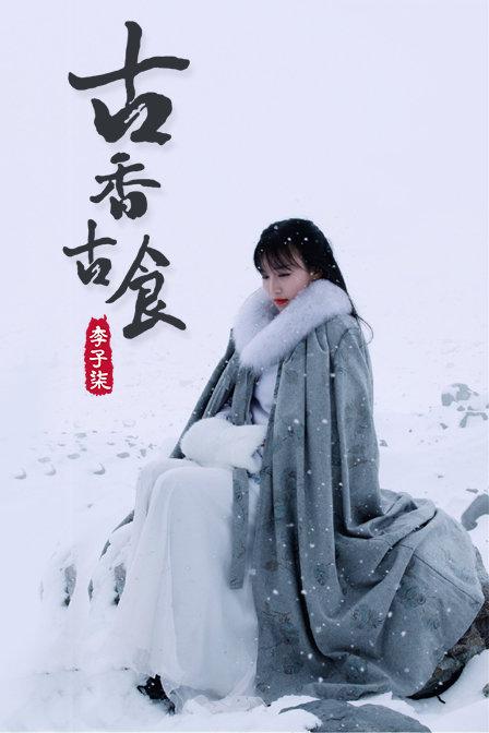 李子柒古香古食 第一季