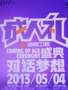 湖南卫视2013成人礼盛典