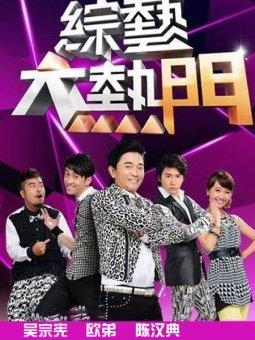 综艺大热门 2014