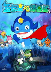 藍巨星與綠豆鯊