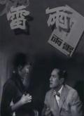 雷雨(1957)