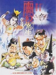 靈幻先生(1987)