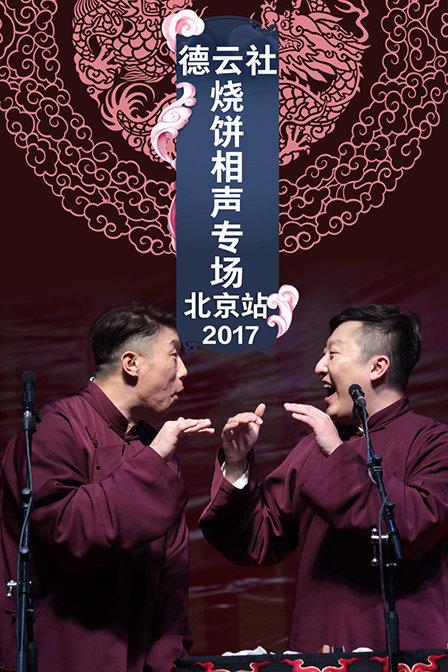 德云社烧饼相声专场北京站 2017