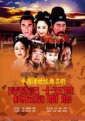 中國傳世經典名劇