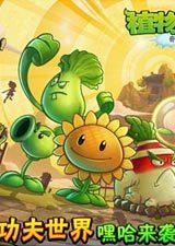 植物大战僵尸2功夫世界攻略