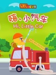贝瓦学英语 嗨 小汽车