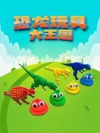 恐龙玩具大王国