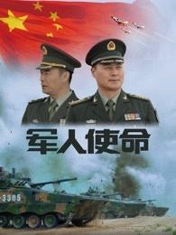 军人使命电视剧全集在线观看,百度云下载